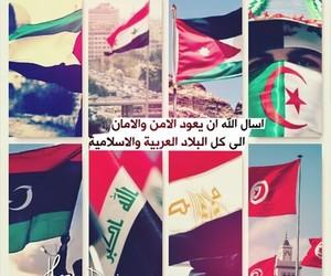 syria, egypt, and Libya image