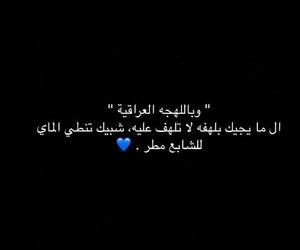 شعبيات and عًراقي image