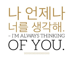 quote, korean quotes, and frases en coreano image