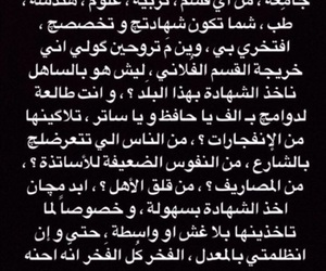 نصيحه, كلمات, and كﻻم image