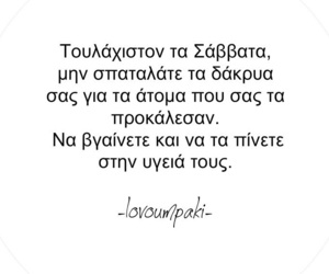 greek, ποτό, and quotes image