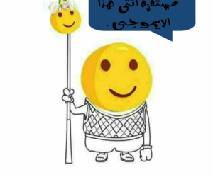 arabic, fun, and smile image