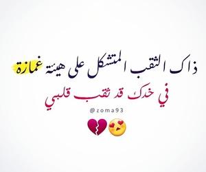غمازة, غماز, and غمّازه image