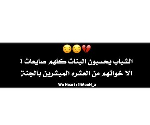 شباب بنات حب and تحشيش عربي العراق image