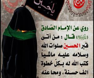 مشايه, زينب الحوراء, and الاربعين image