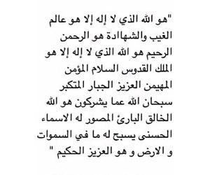 arabic, islam, and god image