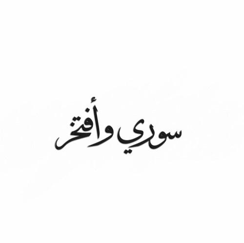 سوري, الشام, and ﻋﺮﺑﻲ image