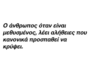 greek, quotes, and tumblr image