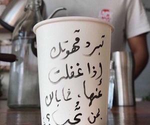 قهوة, arabic, and ﺭﻣﺰﻳﺎﺕ image