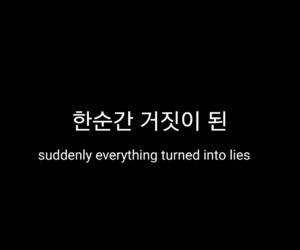 korean and Lyrics image