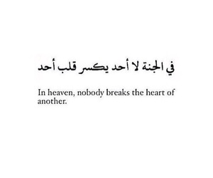 heaven, quotes, and arabic image