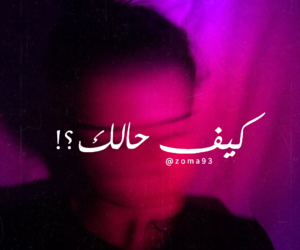 article, حُبْ, and كلمات image