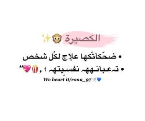 كلمات, فدوه, and غزل image