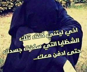 جَنَة, نَقًابُ, and جهاد image