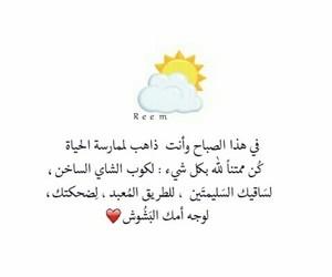 صباح النور and الحمًدلله image