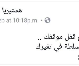 موقف, مدونة, and هديل التاج image