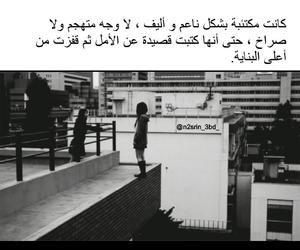 هادئه and مكتئبة image