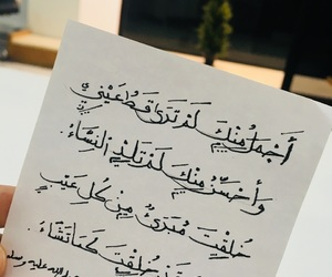 arabic, ﻋﺮﺑﻲ, and شعر image