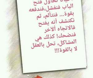 arabic, we heart it, and هل تعلم image