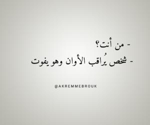 algérie dz, من أنت, and اسلاميات اسلام image