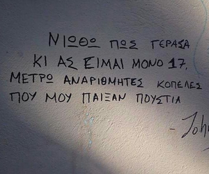 aesthetic, greek, and Lyrics image