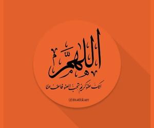 islam, islamic, and إسْلام image
