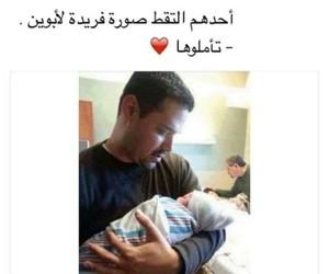 طفله, جُمال, and حُبْ image