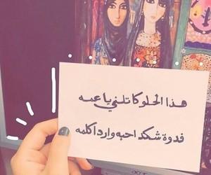 شعبيات, ﺍﻗﺘﺒﺎﺳﺎﺕ, and شعر عراقي image