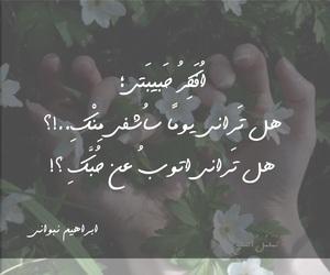 ياسمين, ﻋﺮﺑﻲ, and ًورد image