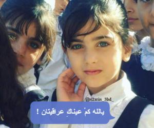 عيٌون and عراقيه image