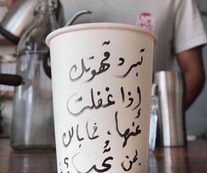 arabic and قهوة image