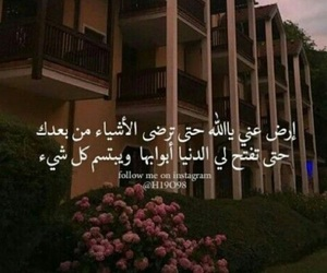 رضى الله and جميل الكلام image