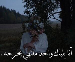 ❤, كلمات, and عًراقي image