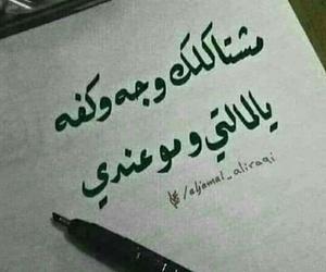حُبْ, كلمات, and عتابً image