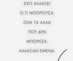 greek quotes, Ελληνικά, and ellhnika image