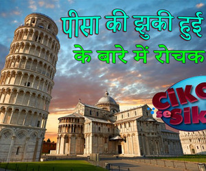 leaning tower of pisa, pisa tower italy, and unknown interesting facts image