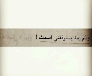 كﻻم, اقتباسً, and بالعربي image