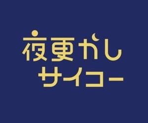 Image by あやめろでぃー