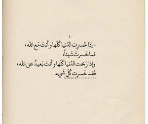 عربي, الله, and god image