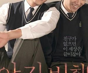 bl, movie, and korean movie image