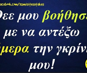 greek, mood, and greek quotes image