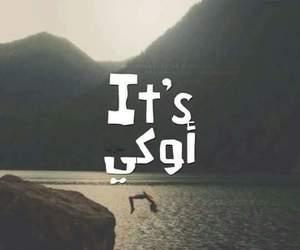 it's, mood, and ok image