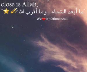 islam, دُعَاءْ, and مسلم image