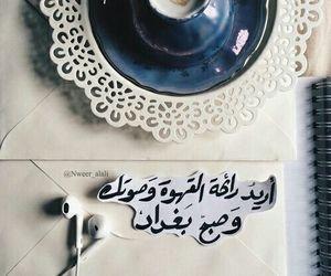 بغدادً, قهوة, and صَوتُكَ image