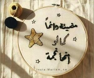 star, كلمات, and ﻋﺮﺑﻲ image