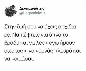 στιχοι, greek quotes, and Ελληνικά image