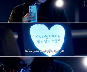 arabic, Korean Drama, and quotes image