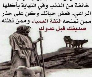 الثقة and حكم image