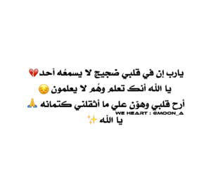 شباب بنات حب عربي and اسلاميات العراق حزن image