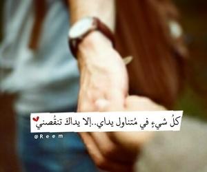 hands, حُبْ, and كلمات image